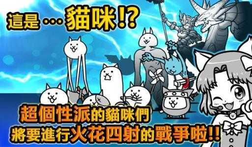 猫咪大战争系列