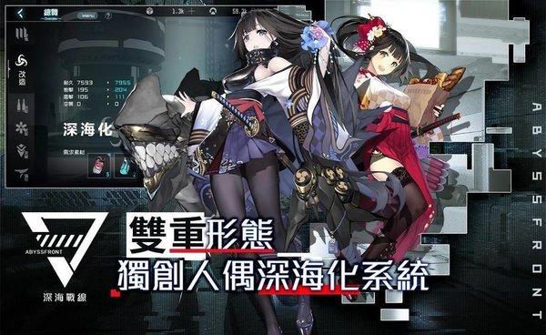 深海战线国际服下载-深海战线国际服最新版下载