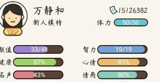 人生模拟器中国式人生下载-人生模拟器中国式人生最新版下载
