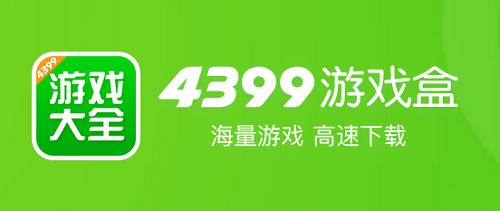 4399游戏盒合集