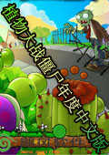 植物大战僵尸年度版中文版