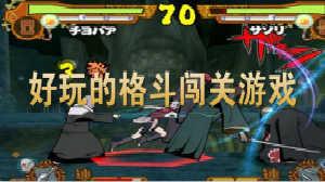 火爆的格斗闯关游戏排行榜