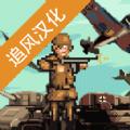 世界大战1994中文版
