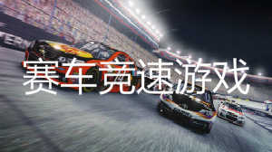 受欢迎的赛车竞速游戏