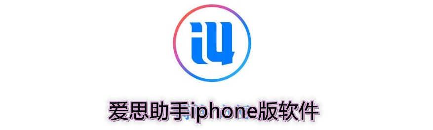 爱思助手iphone版软件