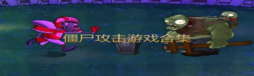 僵尸攻击游戏合集