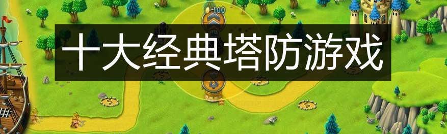 十大经典塔防游戏