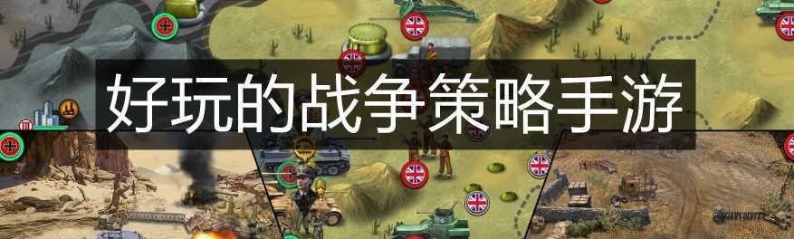好玩的战争策略手游