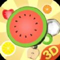 进化水果3D